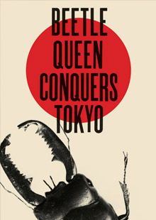Beetle Queen Conquers Tokyo: Available on DVD